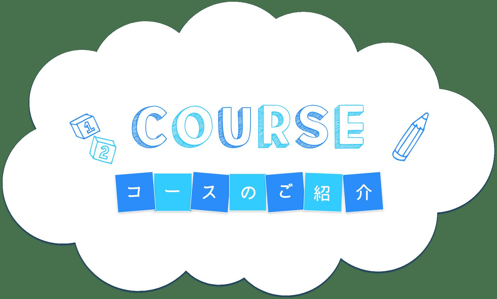 courseのご紹介