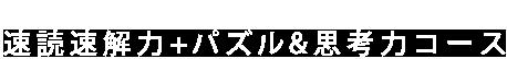 アデック(Adecc)の速読パズル