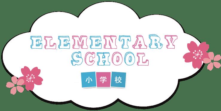 アデック(Adecc)の小学校実績のご紹介